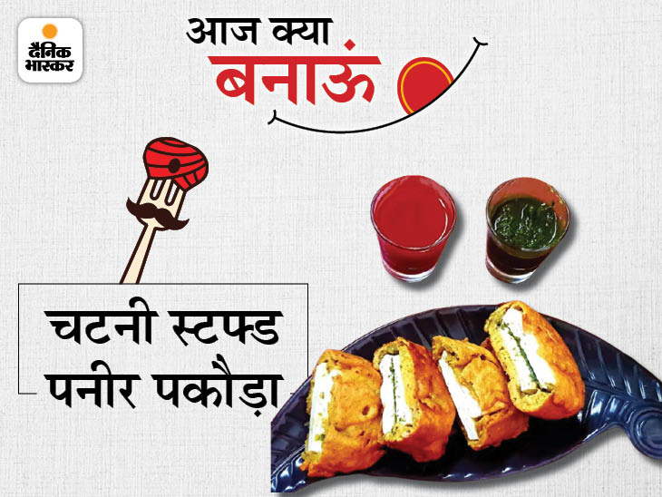मानसून स्पेशल चटनी स्टफ्ड पनीर पकौड़ा, शाम के चाय के साथ सर्व कर पाएं सबकी तारीफ|लाइफस्टाइल,Lifestyle - Dainik Bhaskar