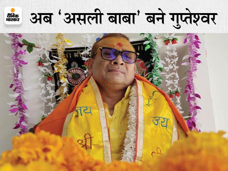 VRS लेने के बाद अब अयोध्या में रमाते हैं धूनी, प्रवचन में तर्क के साथ बताते हैं- कैसे भगवान से मिलें|बिहार,Bihar - Dainik Bhaskar