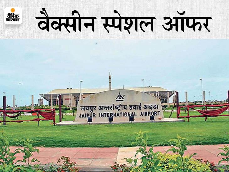 वैक्सीन को बढ़ावा देने के लिए की पहल,अब वीजा के लिए भी अनिवार्य हो सकता है वैक्सीनेशन जयपुर,Jaipur - Dainik Bhaskar