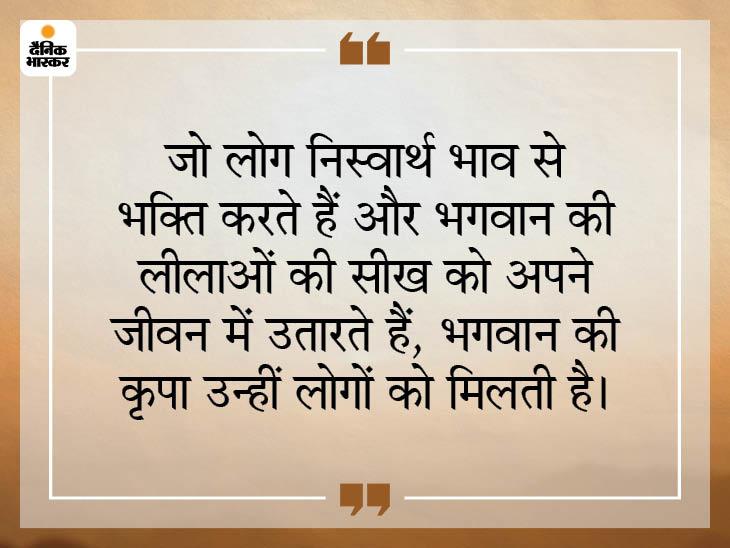 परमात्मा को सांसारिक वस्तुओं का मोह नहीं है, वे तो सिर्फ भक्त की सच्ची भावना पर मोहित होते हैं|धर्म,Dharm - Dainik Bhaskar