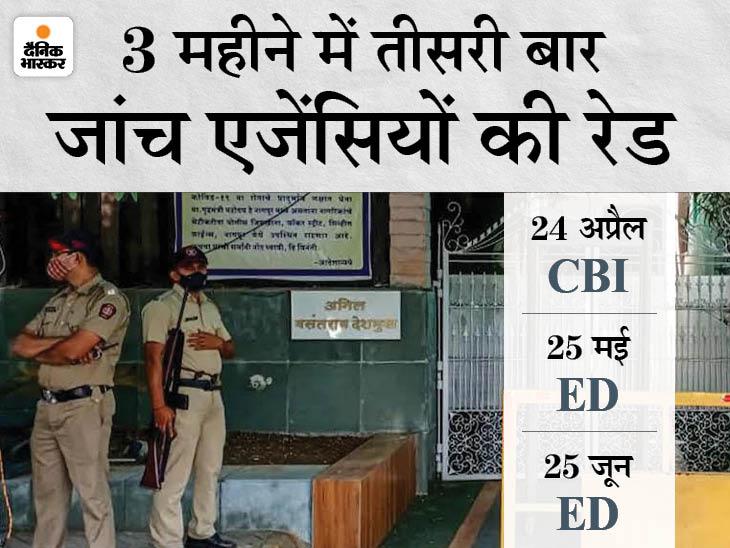 ED ने अनिल देशमुख के 5 ठिकानों पर 10 घंटे तक की छापेमारी, देशमुख ने कहा-परमबीर ने कमिश्नर रहते हुए क्यों नहीं लगाया आरोप|महाराष्ट्र,Maharashtra - Dainik Bhaskar