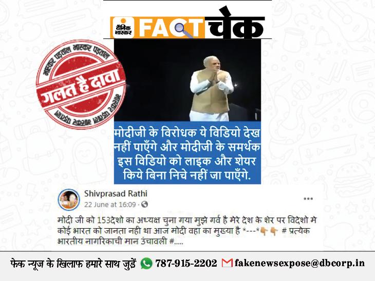 पीएम मोदी को चुना गया 153 देशों का अध्यक्ष, सोशल मीडिया पर वीडियो हो रहा वायरल; जानिए इसकी सच्चाई फेक न्यूज़ एक्सपोज़,Fake News Expose - Dainik Bhaskar