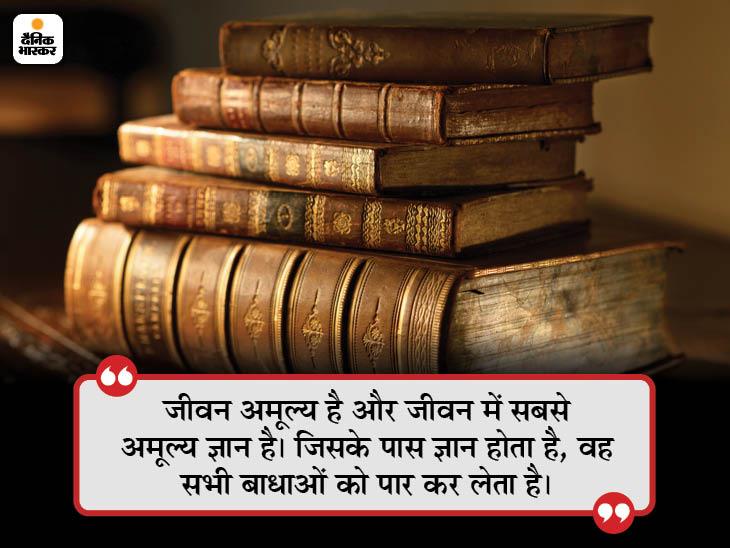 मनुष्य जीवन में ज्ञान ही सर्वश्रेष्ठ है, क्योंकि ज्ञान से ही सभी सुख-साधन हासिल हो सकते हैं|धर्म,Dharm - Dainik Bhaskar