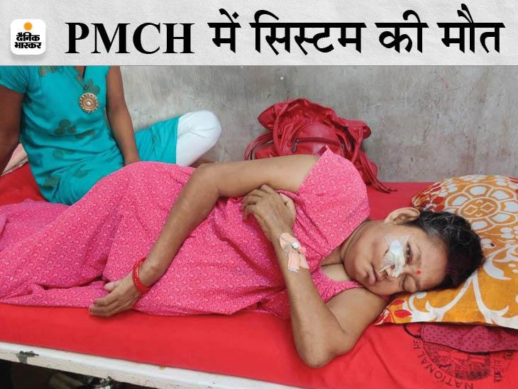 आधा इंजेक्शन लगते ही फूलने लगा दम; बिस्तर पर दस्त हुए तो स्लाइन पाइप नोच 20 मरीजों की जान बचाई, एक महिला की मौत पटना,Patna - Dainik Bhaskar
