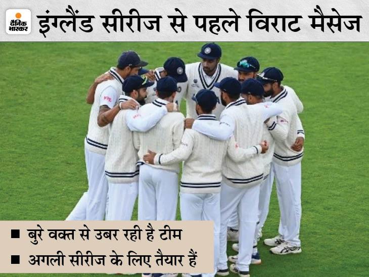 भारतीय कप्तान ने कहा- यह सिर्फ एक टीम नहीं, परिवार है; इंग्लैंड सीरीज से पहले टीम बदलने की आई थी रिपोर्ट|क्रिकेट,Cricket - Dainik Bhaskar