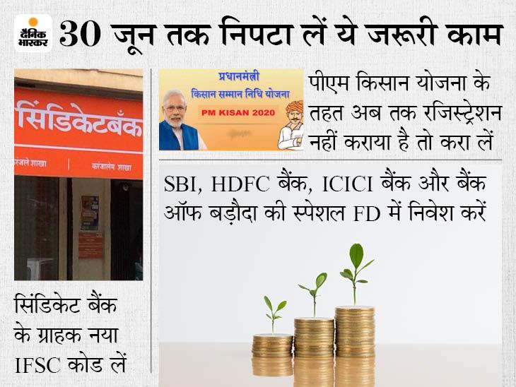 30 जून तक निपटा लें PM किसान योजना में रजिस्ट्रेशन और स्पेशल FD में निवेश करने जैसे ये 3 जरूरी काम, नहीं तो उठाना पड़ सकता है नुकसान|बिजनेस,Business - Dainik Bhaskar