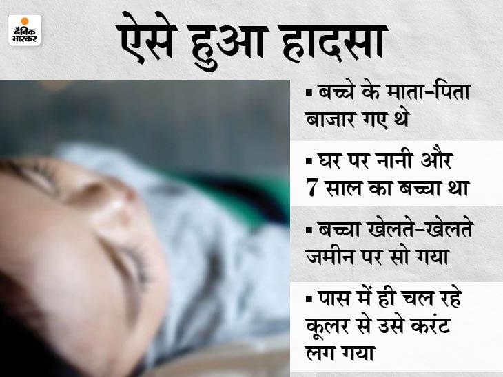 जमीन पर सो रहा था 7 साल का बच्चा, कूलर से करंट लगने पर चिपक गए पैर, परिजन अस्पताल ले गए, मौत भोपाल,Bhopal - Dainik Bhaskar