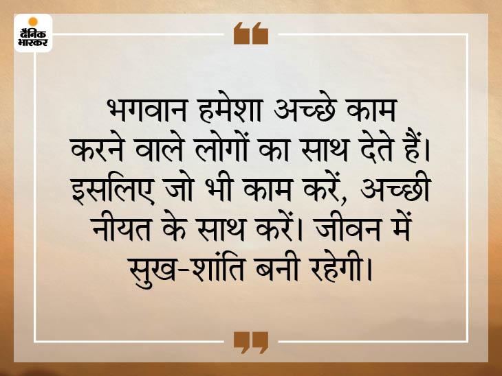 अगर नीयत साफ है तो कोई नियम टूटने पर भी नुकसान नहीं होता है|धर्म,Dharm - Dainik Bhaskar