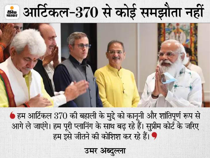 उमर अब्दुल्ला बोले- आर्टिकल 370 की बहाली की मांग मूर्खतापूर्ण; मौजूदा सरकार से ऐसी कोई उम्मीद नहीं|देश,National - Dainik Bhaskar