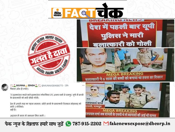 UP पुलिस ने 6 साल की बच्ची के बलात्कारी का किया एनकाउंटर? जानिए इस वायरल पोस्ट की पूरी सच्चाई|फेक न्यूज़ एक्सपोज़,Fake News Expose - Dainik Bhaskar