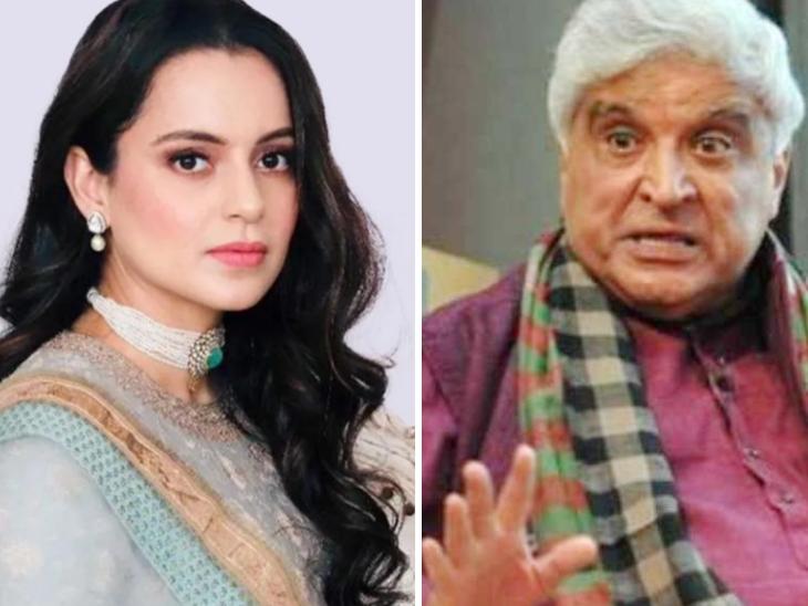 जावेद अख्तर मामले की सुनवाई में स्थाई छूट चाहती हैं कंगना रनोट, याचिका में लिखा- काम में व्यस्त होने की वजह से नहीं हो सकती हाजिर बॉलीवुड,Bollywood - Dainik Bhaskar