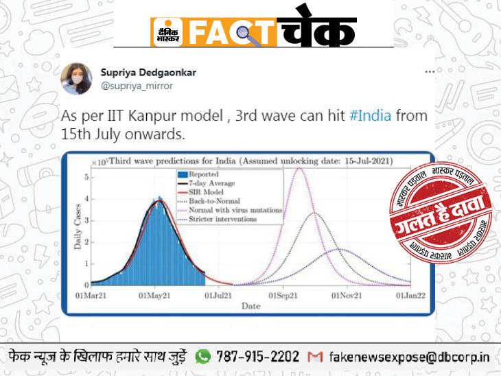 IIT कानपुर की चेतावनी देश में कोरोना की तीसरी लहर 15 जुलाई तक आसकती है? जानिए क्या है इसकी सच्चाई|फेक न्यूज़ एक्सपोज़,Fake News Expose - Dainik Bhaskar
