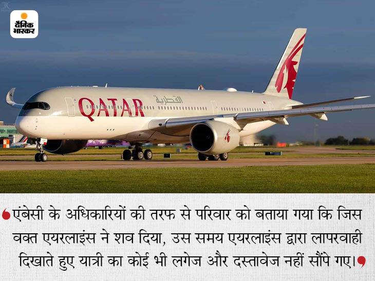 फ्लाइट में 28 साल के यात्री की मौत, कतर एयरलाइंस को लीगल नोटिस; जरूरी जानकारी और मुवक्किल के लिए हर्जाने की मांग की, जवाब न देने पर कानूनी कार्यवाही की चेतावनी चंडीगढ़,Chandigarh - Dainik Bhaskar