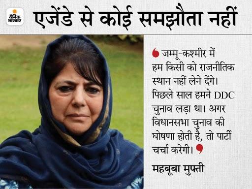 PDP चीफ बोलीं- जम्मू-कश्मीर का विशेष दर्जा बहाल होने तक कोई चुनाव नहीं लड़ूंगी; लोगों के साथ दिल की दूरी खत्म करने पर ध्यान दे सरकार देश,National - Dainik Bhaskar