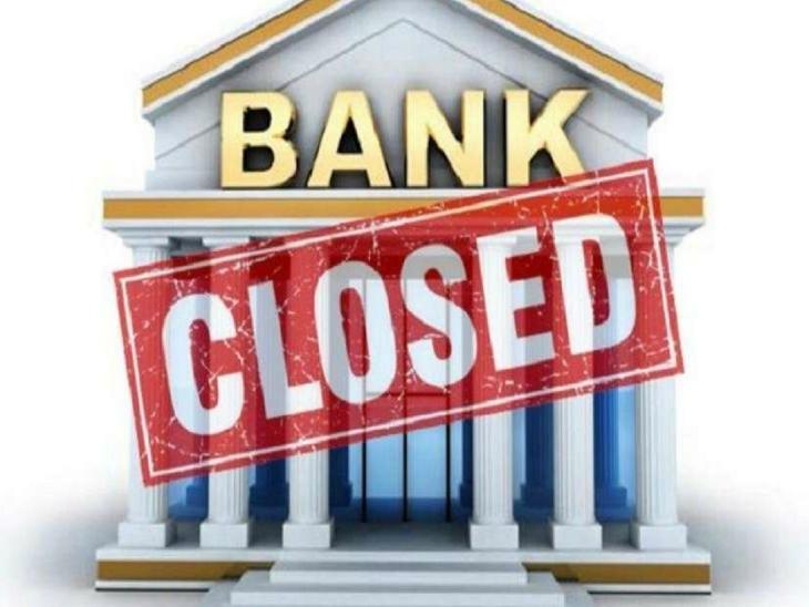 इस महीने बैंकों में 15 दिन नहीं होगा कामकाज, 10 जुलाई से लगातार 3 दिन बंद रहेंगे|बिजनेस,Business - Dainik Bhaskar