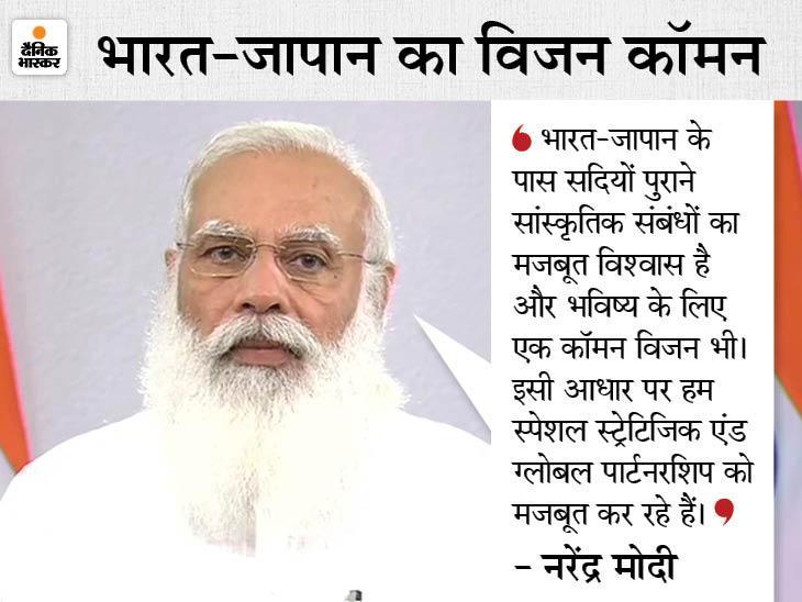 प्रधानमंत्री ने जेन गार्डन और कैजान अकादमी का उद्घाटन किया; बोले- यह भारत-जापान के संबंधों की सहजता का प्रतीक|देश,National - Dainik Bhaskar
