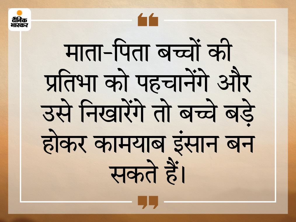 हर बच्चे में कोई खास गुण होता है, माता-पिता उस गुण को पहचानें और उसे निखारें|धर्म,Dharm - Dainik Bhaskar