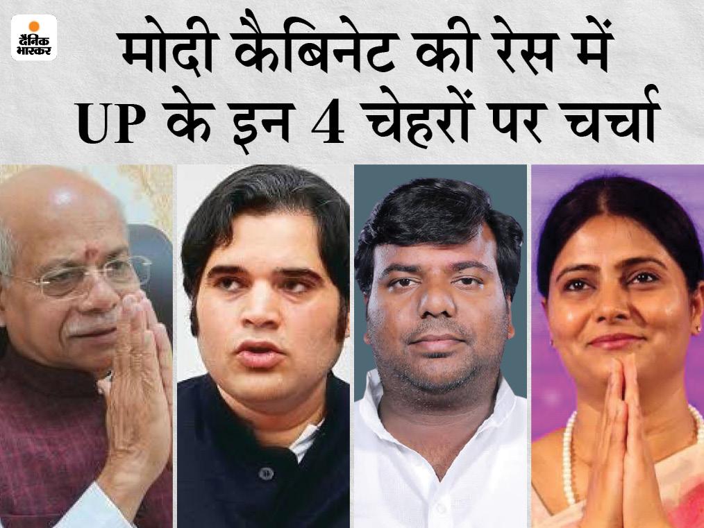 अनुप्रिया पटेल, प्रवीण निषाद, वरुण गांधी और शिवप्रताप शुक्ल केंद्र में बन सकते हैं मंत्री; चुनाव से पहले जातीय गणित सेट करने में जुटी BJP|लखनऊ,Lucknow - Dainik Bhaskar