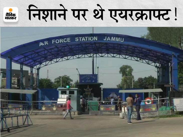 जम्मू एयरफोर्स स्टेशन पर ब्लास्ट की जांच के लिए NIA टीम पहुंची, एयरपोर्ट पर भी स्पेशल सिक्योरिटी टीम तैनात|देश,National - Dainik Bhaskar