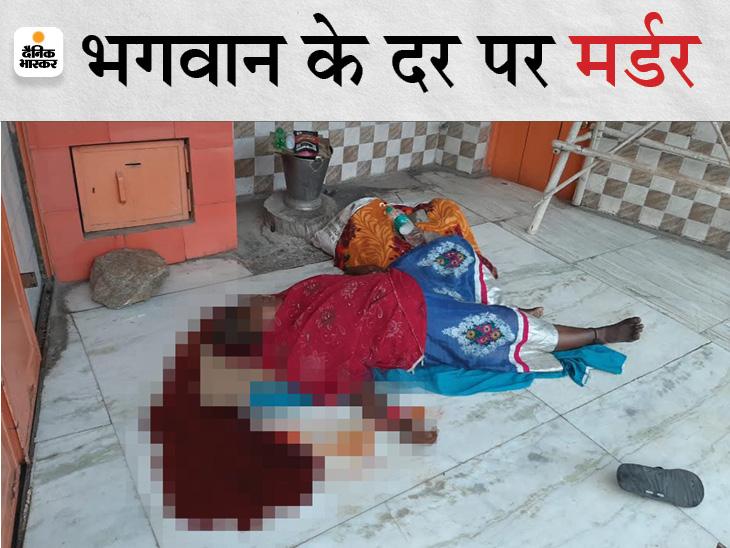 50 साल की महिला का शव जमीन पर खून से लथपथ पड़ा मिला; हिरासत में कुछ संदिग्ध, पूछताछ जारी, लूट या गलत हरकत के विरोध पर हुई हत्या!|अजमेर,Ajmer - Dainik Bhaskar