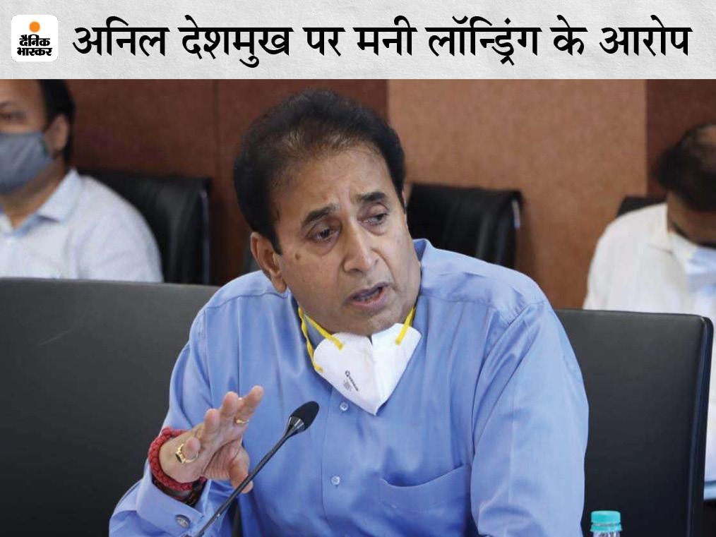 ED ने कोर्ट में कहा- अनिल देशमुख को बार मालिकों से 4 करोड़ मिले, उन्होंने ये रकम अपने ट्रस्ट में पहुंचाई|देश,National - Dainik Bhaskar