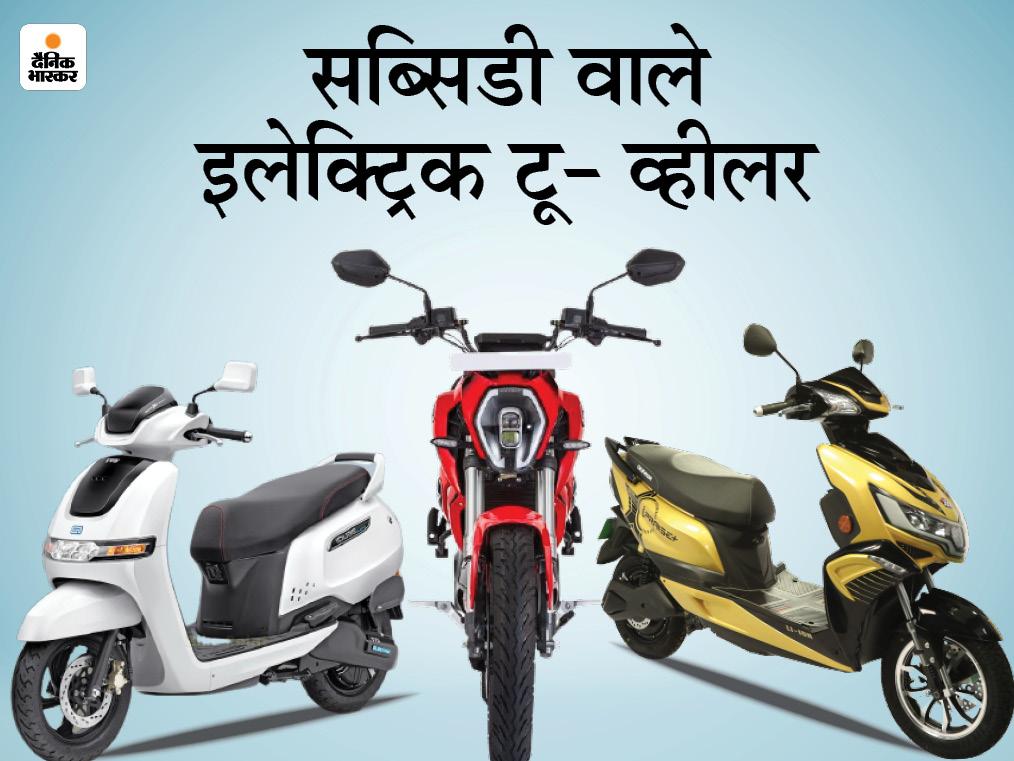 ई-व्हीकल खरीदने का मन है तो ये रहे टॉप-5 ऑप्शन, 8 से 28 हजार तक कम हुईं कीमतें|टेक & ऑटो,Tech & Auto - Dainik Bhaskar