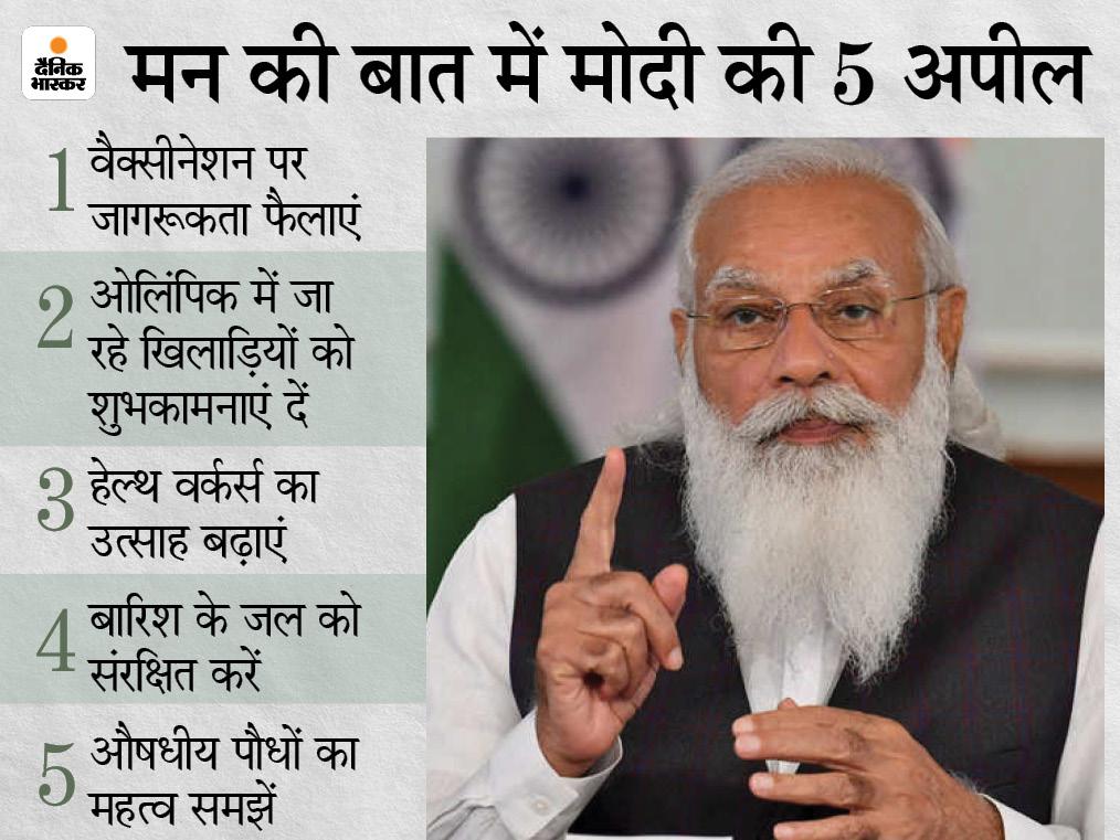 PM ने कहा- वैक्सीन लगवाएं, अफवाहों पर ध्यान न दें; मेरी 100 साल की मां ने भी दोनों डोज लिए|देश,National - Dainik Bhaskar