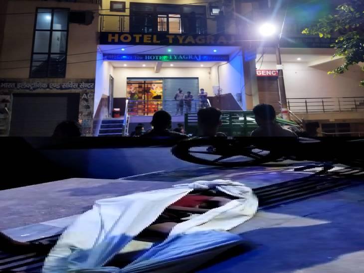 आगरा के होटल त्यागराज में शनिवार शाम को लिया था कमरा, रविवार को शक होने पर कर्मचारियों ने बुलाई पुलिस तो बेड मिली लाश आगरा,Agra - Dainik Bhaskar