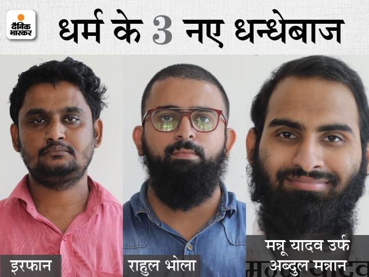 यूपी ATS ने महाराष्ट्र, दिल्ली और गुरुग्राम से 3 नए मौलानाओं को पकड़ा, दो हिंदू से मुस्लिम बने हैं; कतर और फिलीपीन्स से है कनेक्शन|लखनऊ,Lucknow - Dainik Bhaskar