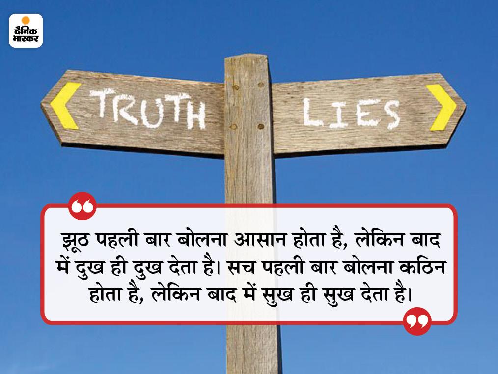 ताकत आवाज में नहीं विचारों में होनी चाहिए, फसल बारिश से होती है, बाढ़ से नहीं धर्म,Dharm - Dainik Bhaskar