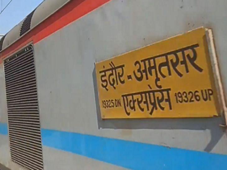 29 जून को चलने वाली इंदौर अमृतसर स्पेशल ट्रेन के रूट में बदलाव, सरहिंद स्टेशन पर नाॅन इंटरलॉकिंग कार्य के चलते हुआ ऐसा|इंदौर,Indore - Dainik Bhaskar