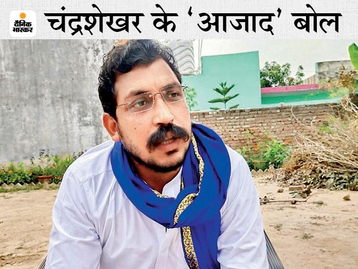 भीम आर्मी चीफ चंद्रशेखर का बसपा सुप्रीमो पर बड़ा आरोप, बोले- मायावती ने बहुजनों का नेतृत्व ब्राह्मणों को सौंपा, दलित उनके लिए सिर्फ वोटर|उत्तरप्रदेश,Uttar Pradesh - Dainik Bhaskar