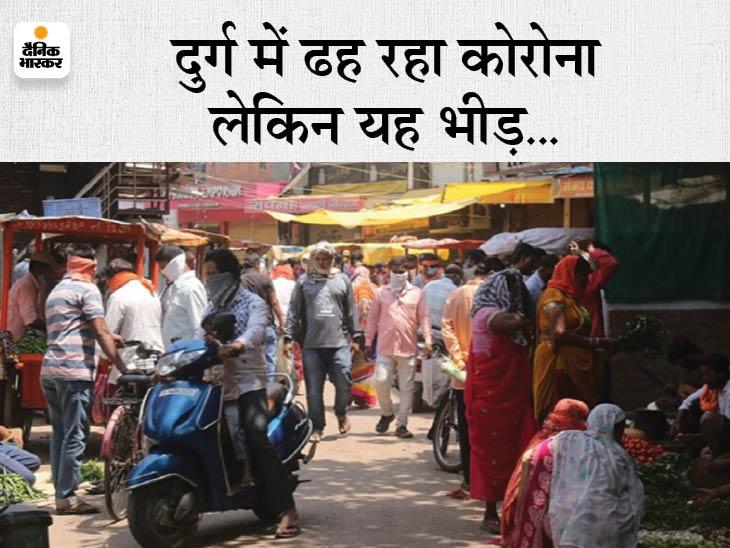 जिले में 8 बजे तक खुल सकेंगी दुकानें, पहले दोपहर 2 बजे तक ही खुलने के आदेश थे, रोजाना रात 8 बजे से सुबह 6 बजे तक लॉकडाउन जारी रहेगा भिलाई,Bhilai - Dainik Bhaskar