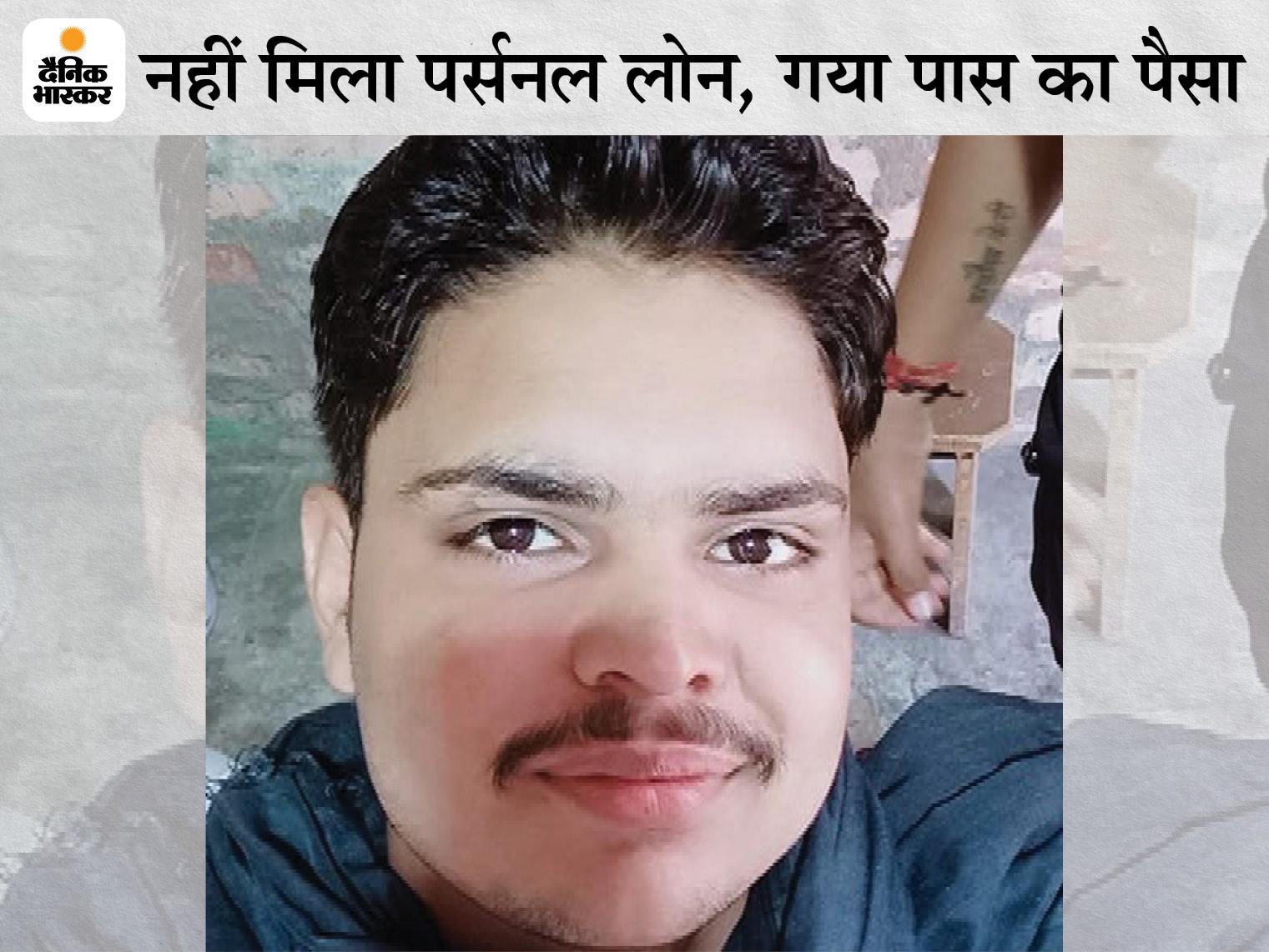 डेढ़लाख का पर्सनल लोन कराने के बहाने युवक से 48 हजार की ठगी; दूध के काम में घाटा होने पर पीड़ित ने किया था लोन के लिए अप्लाई|पानीपत,Panipat - Dainik Bhaskar