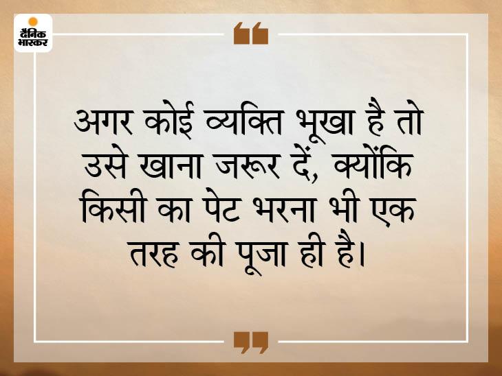 ईश्वर ने सभी इंसान एक जैसे बनाए हैं, इसलिए कभी भी भेदभाव न करें धर्म,Dharm - Dainik Bhaskar