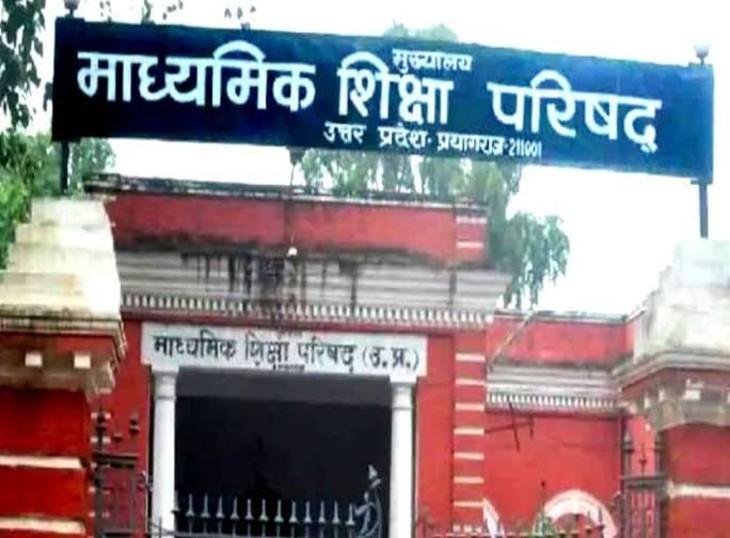 तबादले के लिए आज से 2 जुलाई तक कर सकेंगे ऑनलाइन आवेदन; विभाग ने ट्रांसपेरेंसी के लिए बनाई वेबसाइट|लखनऊ,Lucknow - Dainik Bhaskar
