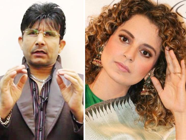 KRK का दावा- भविष्य में कंगना रनोट की कोई फिल्म हिट नहीं होगी, वे अब फिल्ममेकर नहीं हैं, सिर्फ नफरत फैलाना चाहती हैं बॉलीवुड,Bollywood - Dainik Bhaskar