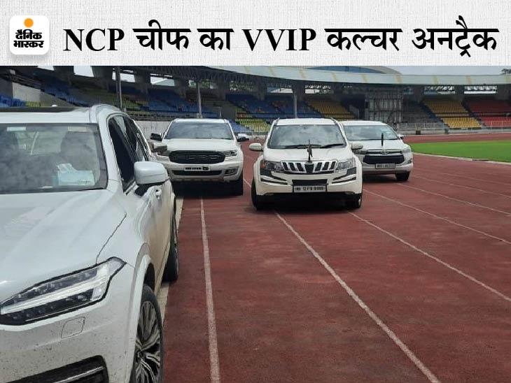 पुणे में शरद पवार समेत कई नेताओं की कारों के काफिले को सिंथेटिक रेस ट्रैक पर खड़ा किया गया, सरकार की सफाई-पवार साहब के पैर में थी चोट|महाराष्ट्र,Maharashtra - Dainik Bhaskar