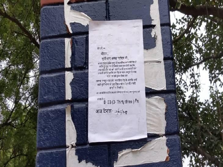 सड़क खराब होने से नाराज डी-33 गैंग ने थाने के गेट पर चस्पा किया नोटिस, अक्टूबर अंत तक का दिया सड़क बनवाने का समय वाराणसी,Varanasi - Dainik Bhaskar