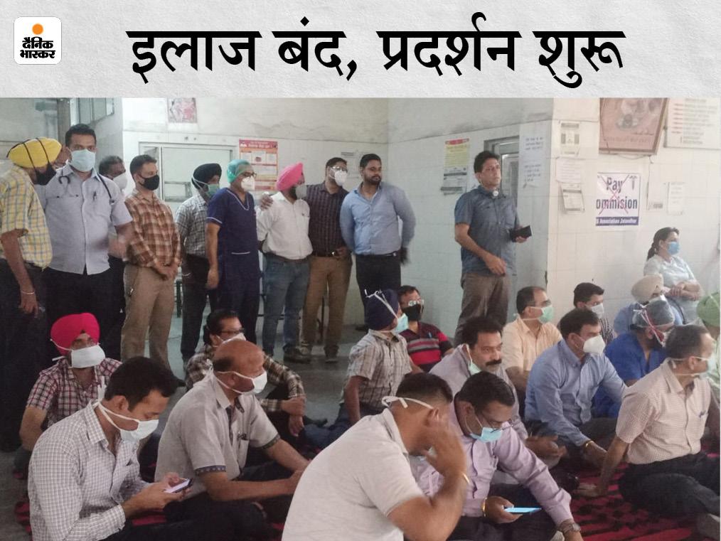 OPD बंद कर डॉक्टरों की चेतावनी- मांग नहीं मानी तो इमरजेंसी व कोविड वार्ड भी बंद कर देंगे, मरीज परेशान जालंधर,Jalandhar - Dainik Bhaskar