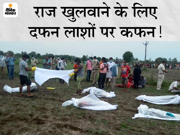 मां और 2 बेटियाें समेत 5 लोगों की हत्या कर दफनाया, ऊपर से यूरिया, नमक डाला ताकि शव गल जाए; डेढ़ महीने से लापता था आदिवासी परिवार|देवास,Dewas - Dainik Bhaskar
