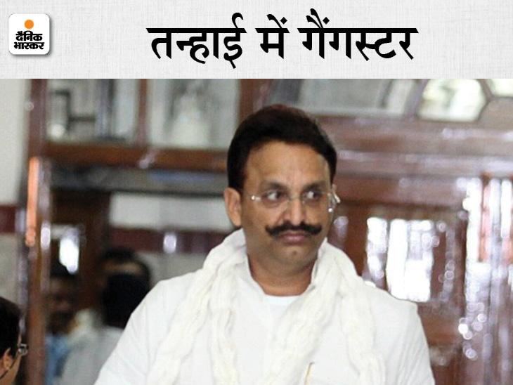 मुख्तार अंसारी ने कोर्ट में कहा- मेरी जिंदगी तन्हाई में कट रही, बाकी जेलों की बैरकों में टीवी है, मुझे भी चाहिए|लखनऊ,Lucknow - Dainik Bhaskar