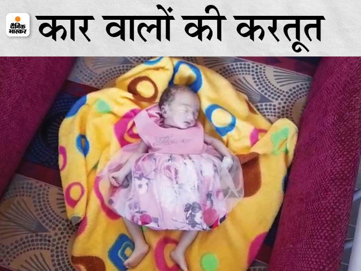 बाएं पैर पर लगी थी नीली स्याही; जन्म के बाद फुटप्रिंट लिए जाने से तंत्र-मंत्र की आशंका, रंगीन फ्रॉक भी पहनाई थी, पुलिस जांच में जुटी जालंधर,Jalandhar - Dainik Bhaskar