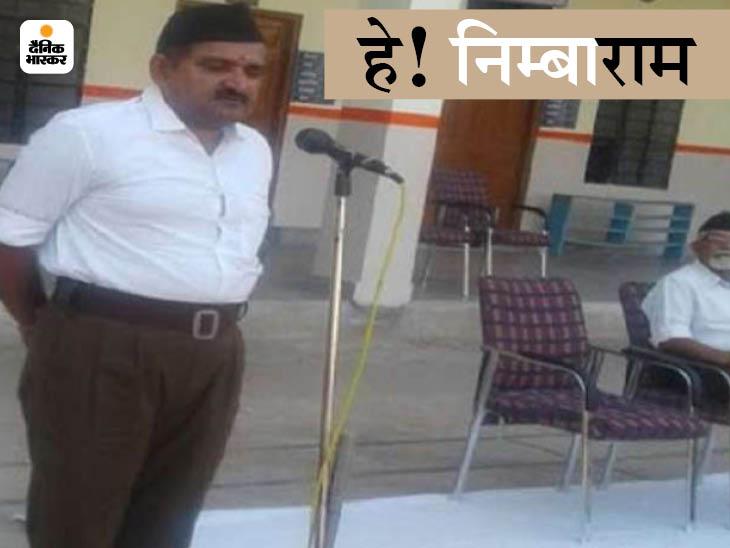 क्षेत्रीय प्रचारक रहे निंबाराम पर BVG रिश्वतकांड में केस, निलंबित मेयर सौम्या गुर्जर के पति के साथ दिखे थे VIDEO में जयपुर,Jaipur - Dainik Bhaskar