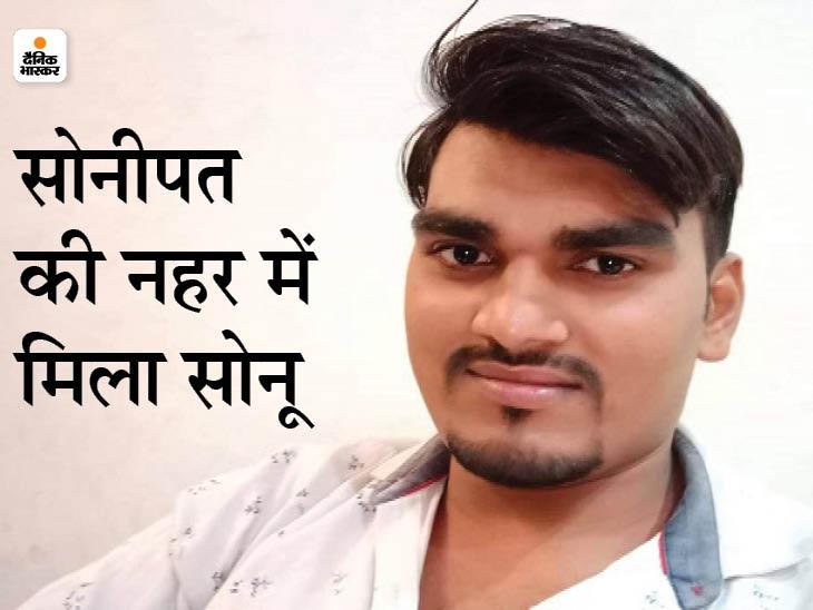 दो दिन से लापता पानीपत के युवक का सोनीपत नहर में मिला शव, परिजनों ने दोस्तों पर लगाया हत्या का आरोप पानीपत,Panipat - Dainik Bhaskar