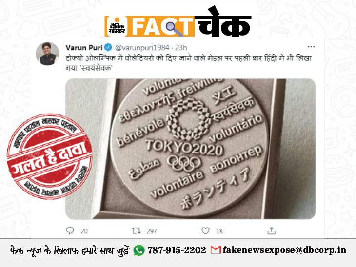 टोक्योओलिंपिक में वॉलेंटियर्स को दिए जाने वाले मेडल पर पहली बार हिंदी में'स्वयंसेवक' लिखा? जानिए इसका सच फेक न्यूज़ एक्सपोज़,Fake News Expose - Dainik Bhaskar