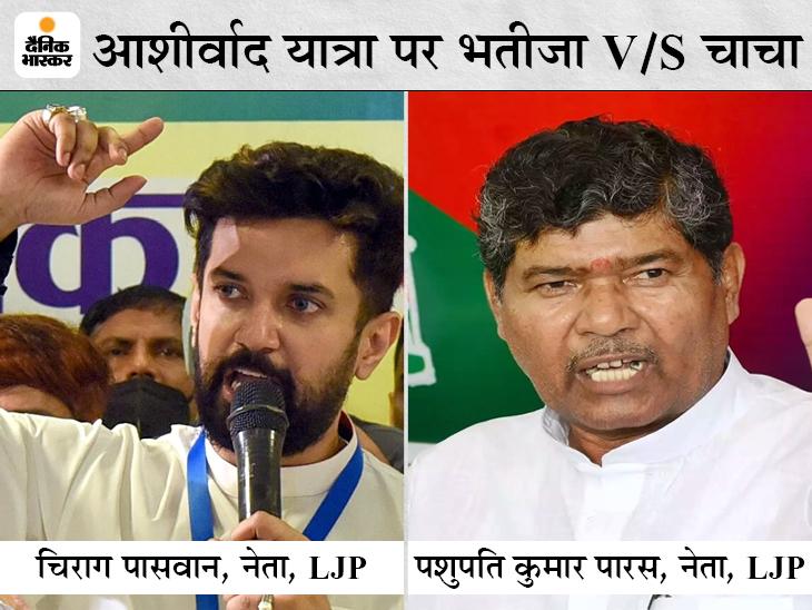 पारस गुट ने कोरोना दौर में सांसदों की नाकामी का ठीकरा चिराग पर फोड़ा, पारस समर्थक बोले- तब गायब थे, अब मांग रहे आशीर्वाद|बिहार,Bihar - Dainik Bhaskar