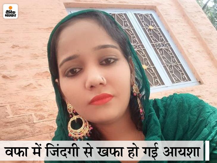 प्रेमी से निकाह कर अंबाला में मांगी सुरक्षा, थाने के सेफ हाउस में मिली पनाह; परिजन पहुंचे तो पंखे से लटकी मिली लाश|नागौर,Nagaur - Dainik Bhaskar