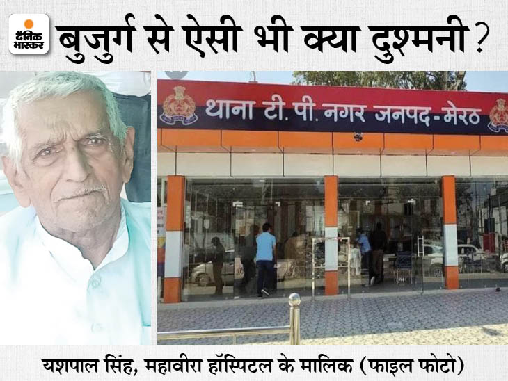 मेरठ में हॉस्पिटल मालिक की बदमाशों ने सोते समय बेरहमी से हत्या की, किसी करीबी पर ही पुलिस को शक|मेरठ,Meerut - Dainik Bhaskar