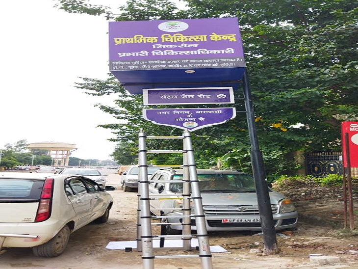 नगर निगम द्वारा प्राथमिक स्वास्थ्य केंद्रों के लिए लगवाए जा रहे साइनेज बोर्ड। - Dainik Bhaskar